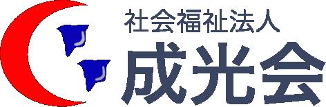 社会福祉法人成光会ロゴ